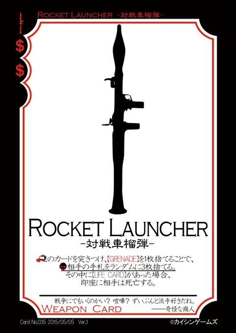 035Rocket-Launcher