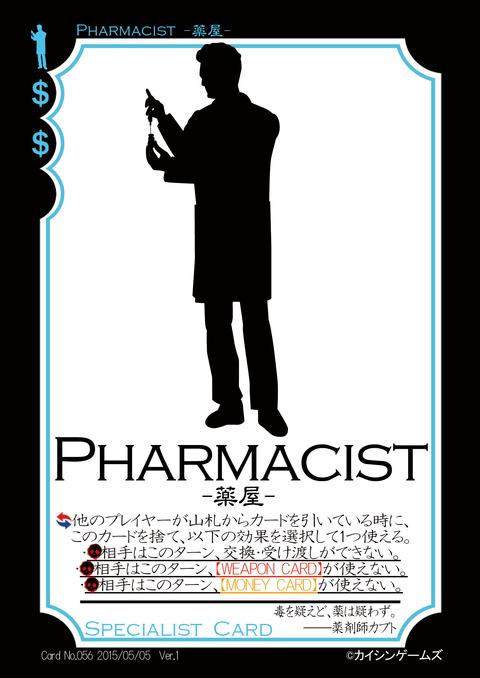 056Pharmacist