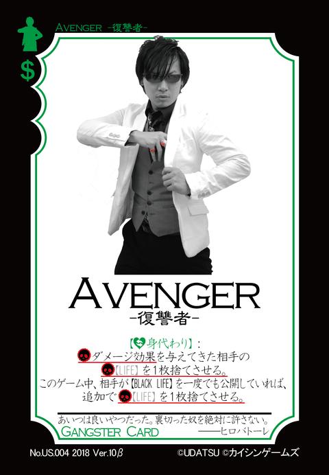 Avemger