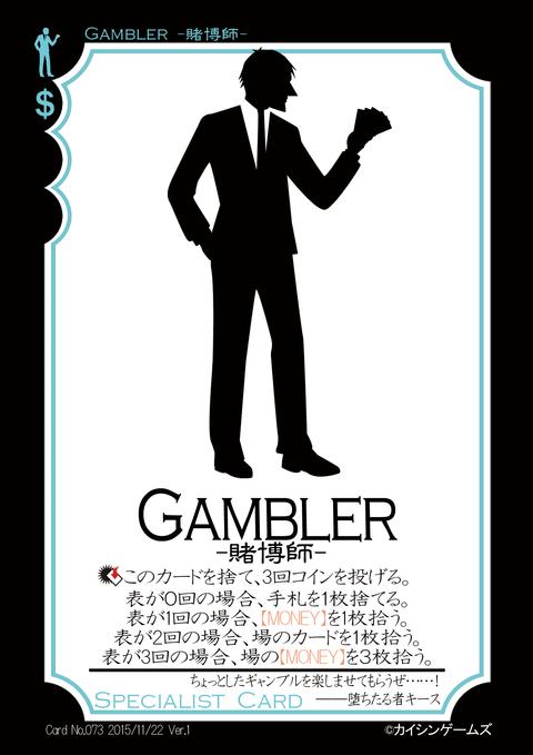 073Gambler