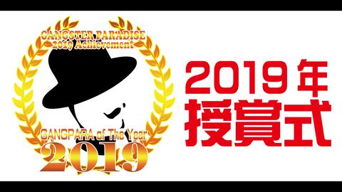 授賞式2019_アートボード 1