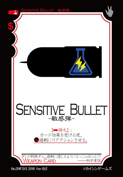 Sensitive Bullet