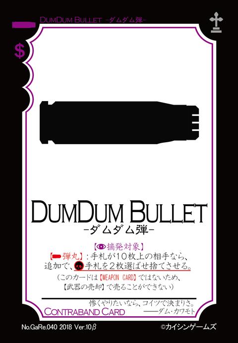 DumDum Bullet