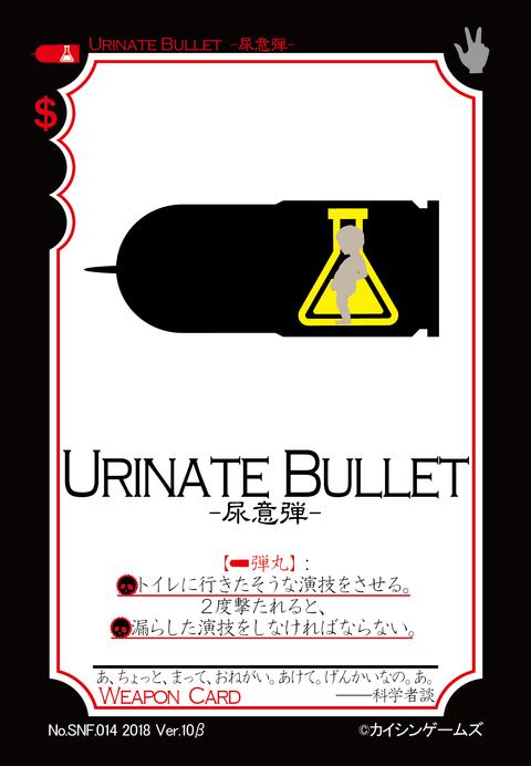 Urinate Bullet