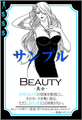 BEAUTY-SAMPLE