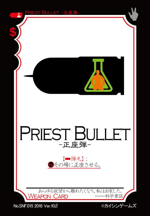 Priest Bullet