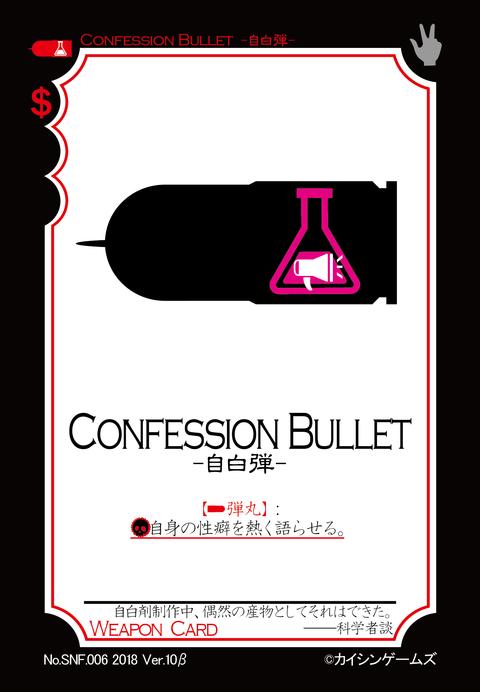Confession Bullet