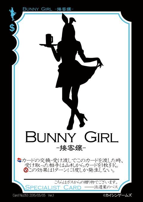 053Bunny-Girl