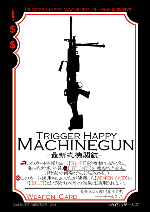 037Trigger-Happy-Machinegun