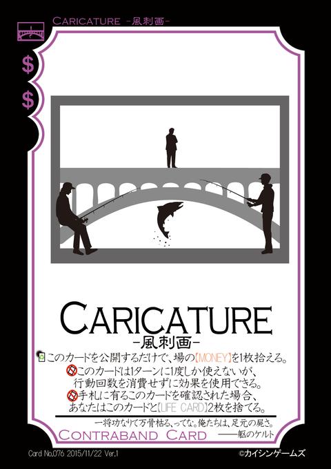 076Caricature