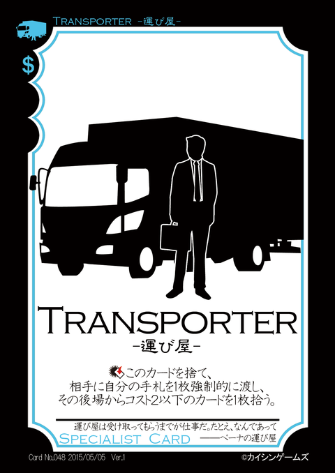 048Transporter
