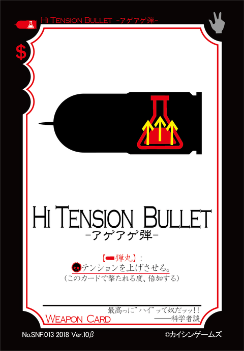 Hi Tension Bullet