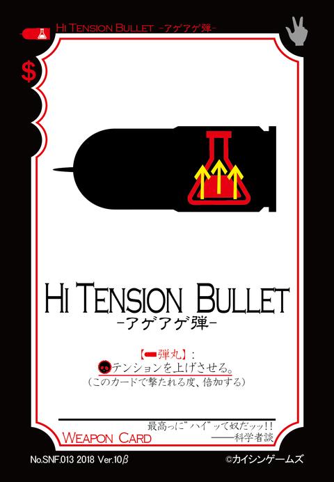 Hi Tension Bullet