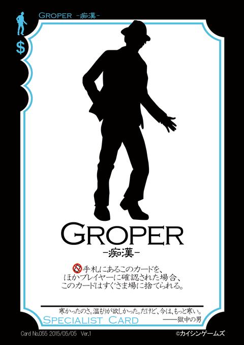 055Groper