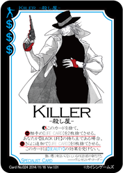 024KILLER