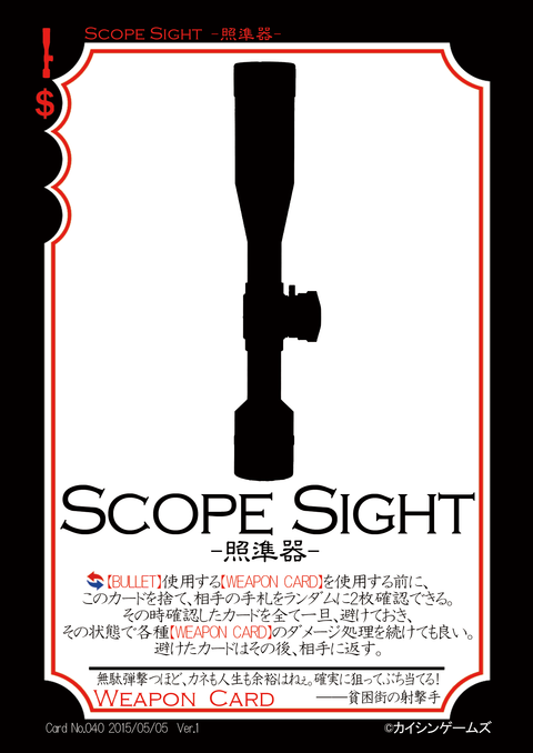 040Scope-Sight