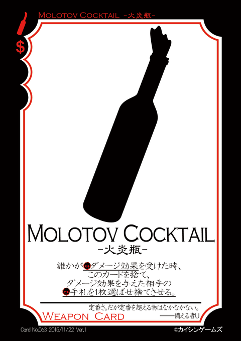 063Molotov-Cocktail