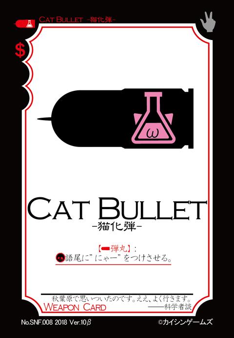 Cat Bullet