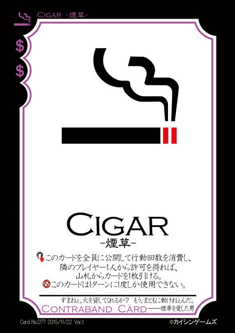 077Cigar