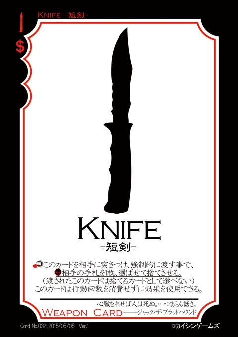 032Knife
