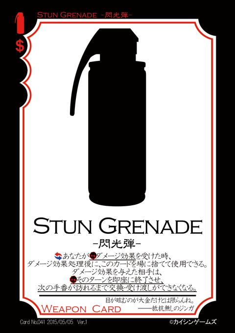 041Stun-Grenade
