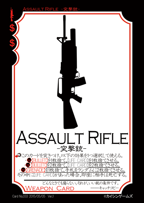 033Assault-Rifle