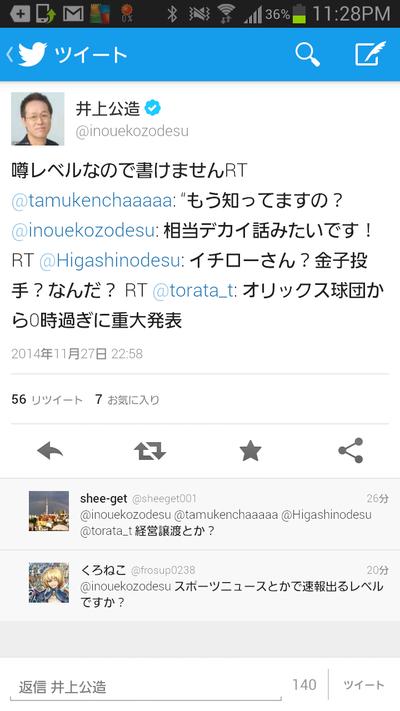 Screenshot_2014-11-27-23-28-56