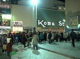コマ劇 夜