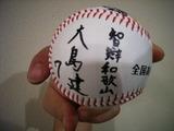大島建君ボール