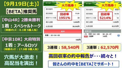919【BETA】的中
