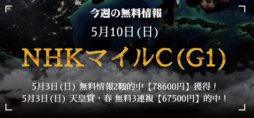 """杯 京都 2020 新聞 JRA京都新聞杯(G2)近藤利一さん前妻が """"敵前逃亡""""!?"""