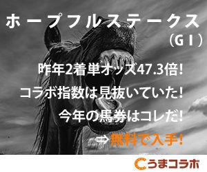 【バナー】うまコラボ_ホープフルS(03
