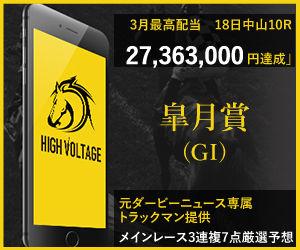 highvoltage_satukisyo