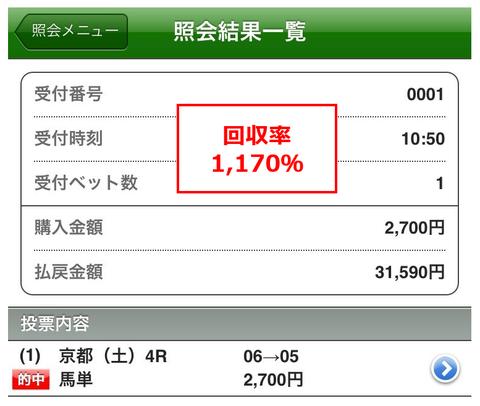 1124京都4R