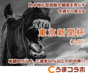 東京新聞杯_うまコラボ01