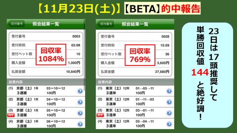 1123【BETA】的中②