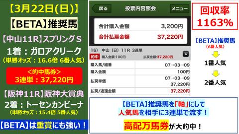 322【BETA】的中