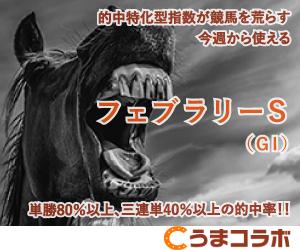 フェブラリーS_うまコラボ01