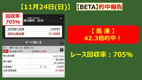 1124【BETA】的中