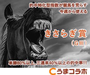 きさらぎ賞_うまコラボ01