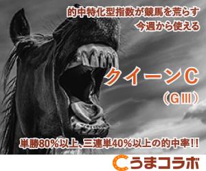 クイーンC_うまコラボ01