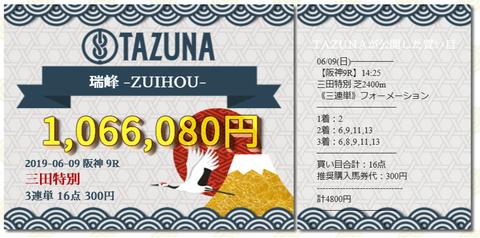 TAZUNA②