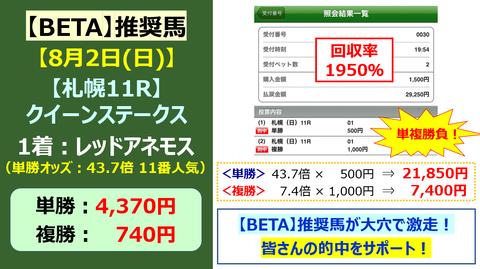 82【BETA】的中
