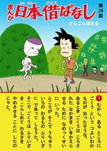 まんが日本昔ばなし風なドラゴンボールZ
