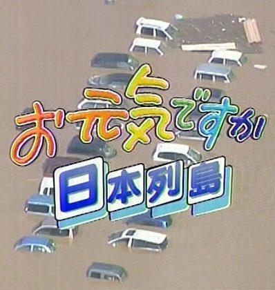 お元気ですか 日本列島