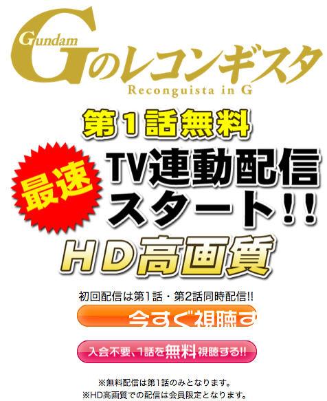 ガンダム Gのレコンギスタ 配信予告|ドコモdアニメストア