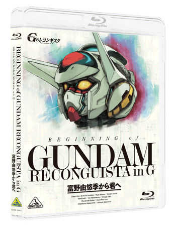 BEGINNING of GUNDAM RECONGUISTA in G ~富野由悠季から君へ~