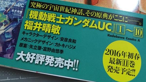 機動戦士ガンダムUC_第11巻_発売_ソース