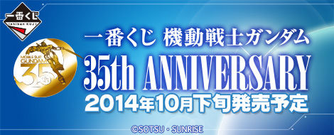 一番くじ 機動戦士ガンダム35th Anniversary