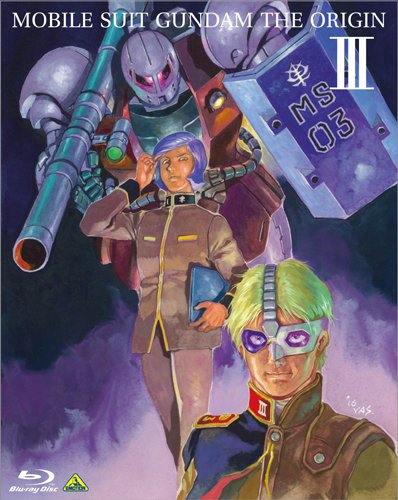 機動戦士ガンダム THE ORIGIN 第3巻 ジャケットイラスト